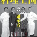 料理王国2018年2月号 「食」の継承者たち