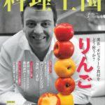 料理王国2018年3月号 リンゴ 世界一ポピュラーな食材をどう使うか?