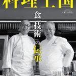 料理王国2018年4月号 食「技術」の伝承