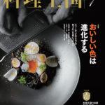 料理王国2019年1月号 おいしい色は進化する