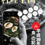 料理王国2019年3月号 永久保存版 平成30年の「食」の記録