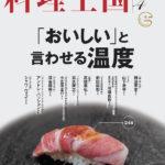 料理王国2019年4月号 「おいしい」と言わせる温度