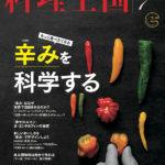 月刊誌「料理王国」 2019年7月号 辛みを科学する