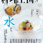 月刊誌「料理王国」2019年8月号 すべては水からはじまる