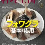 料理王国2019年8月号 フォワグラの「基本」と「応用」