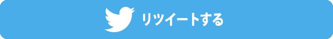 料理王国Twitterキャンペーン
