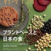 料理王国2020年10月号 プラントベースと日本の食